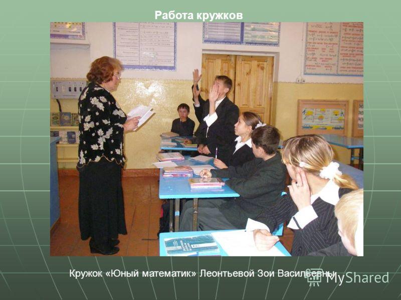 Работа кружков Кружок «Юный математик» Леонтьевой Зои Васильевны