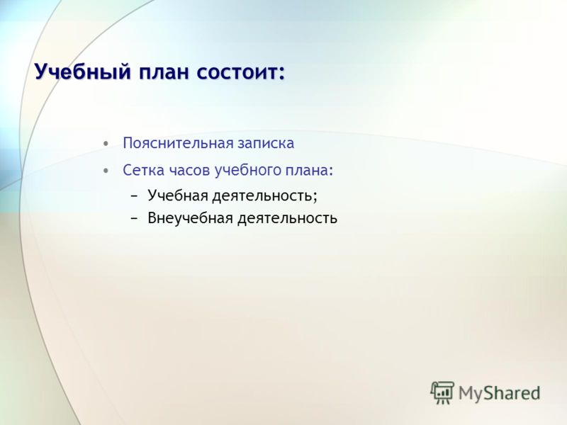 Учебный план состоит: Пояснительная записка Сетка часов учебного плана: Учебная деятельность; Внеучебная деятельность