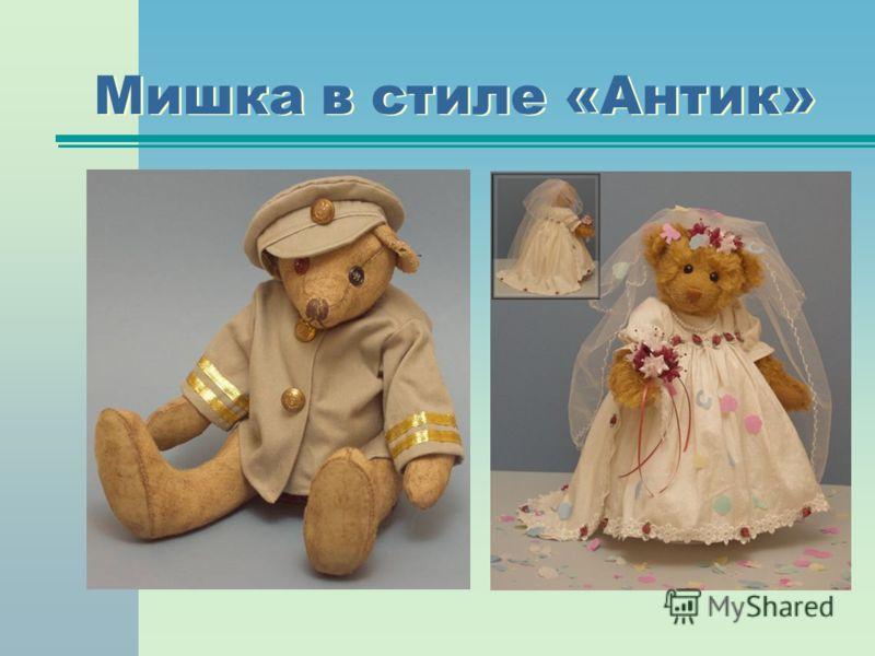Мишка в стиле «Антик»