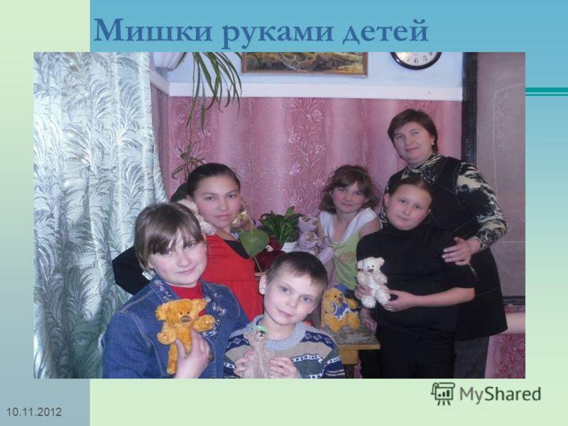 10.11.2012 Мишки руками детей