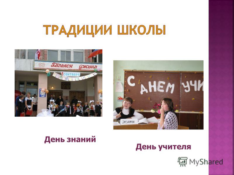 День знаний День учителя