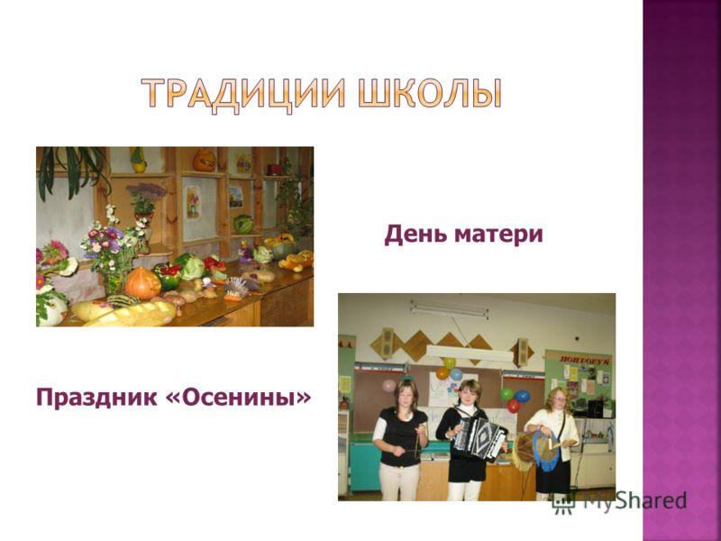 Праздник «Осенины» День матери