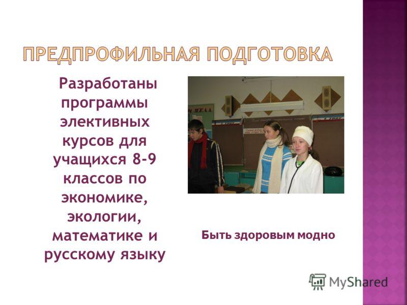 Разработаны программы элективных курсов для учащихся 8-9 классов по экономике, экологии, математике и русскому языку Быть здоровым модно