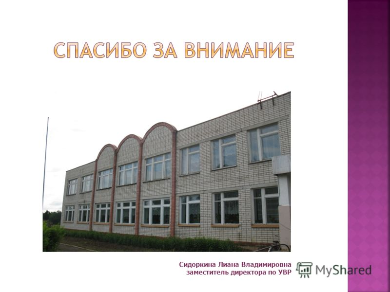 Сидоркина Лиана Владимировна заместитель директора по УВР
