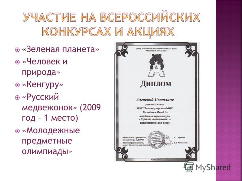 «Зеленая планета» «Человек и природа» «Кенгуру» «Русский медвежонок» (2009 год – 1 место) «Молодежные предметные олимпиады»