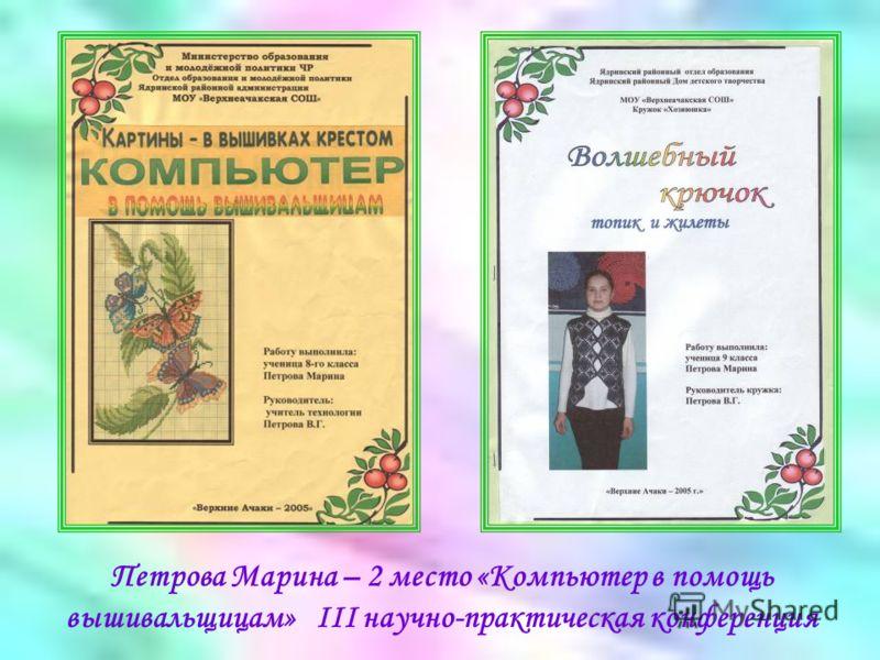 Петрова Марина – 2 место «Компьютер в помощь вышивальщицам» III научно-практическая конференция
