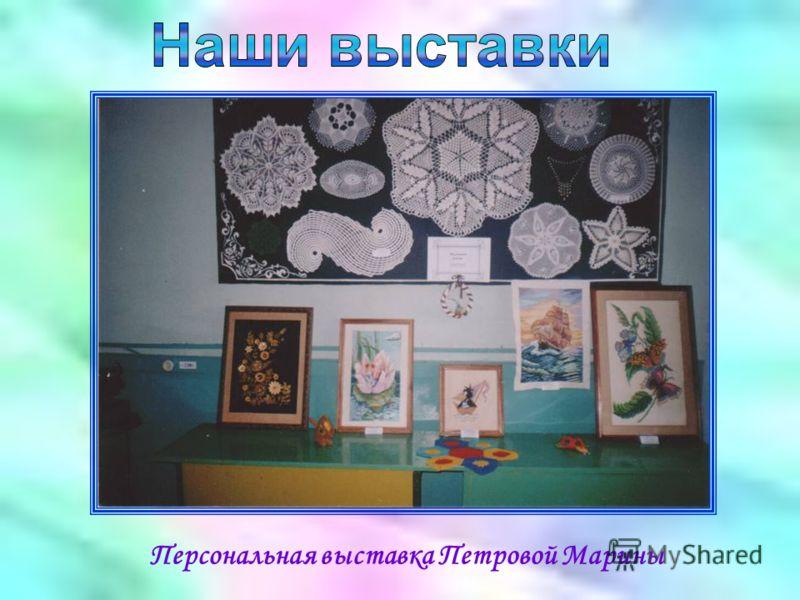 Персональная выставка Петровой Марины