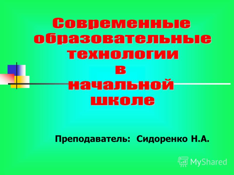 Преподаватель: Сидоренко Н.А.