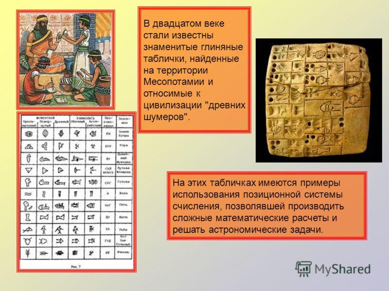 В двадцатом веке стали известны знаменитые глиняные таблички, найденные на территории Месопотамии и относимые к цивилизации