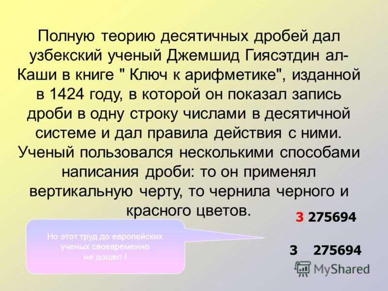 Полную теорию десятичных дробей дал узбекский ученый Джемшид Гиясэтдин ал- Каши в книге