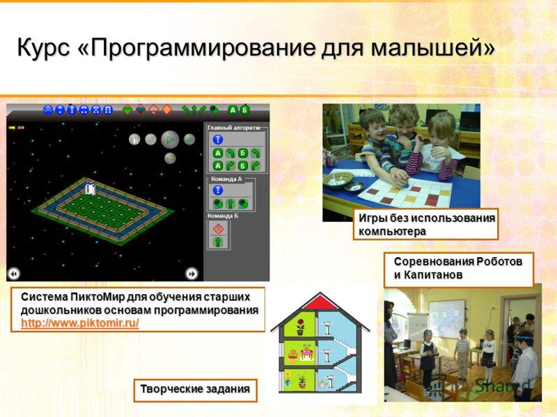 Система ПиктоМир для обучения старших дошкольников основам программирования http://www.piktomir.ru/ Игры без использования компьютера Творческие задания Соревнования Роботов и Капитанов Курс «Программирование для малышей»