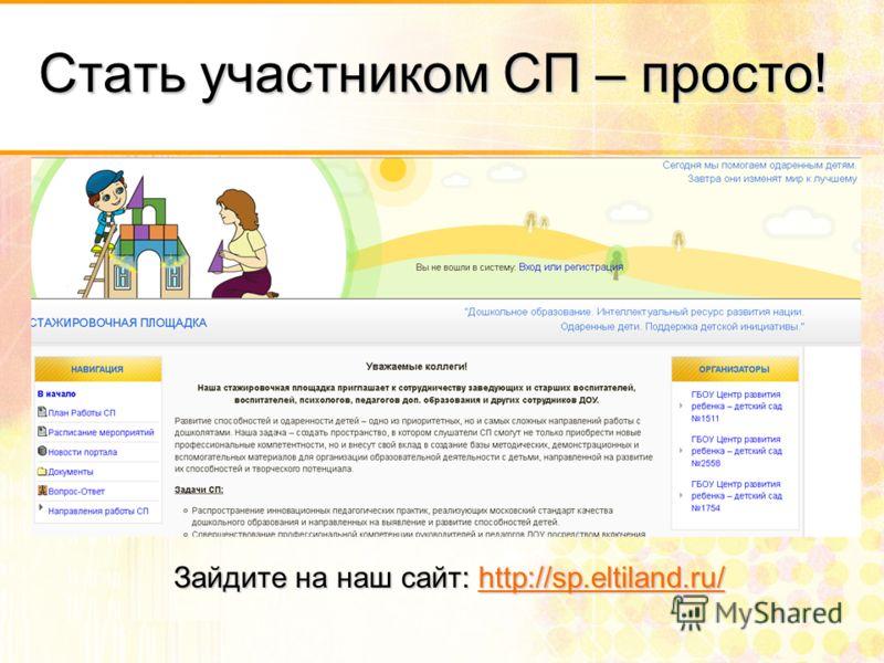 Стать участником СП – просто! Зайдите на наш сайт: http://sp.eltiland.ru/ http://sp.eltiland.ru/