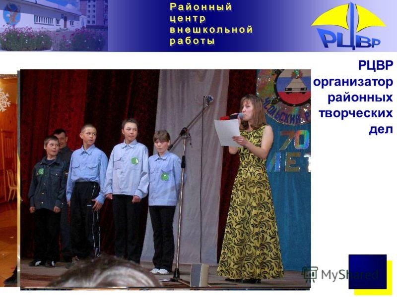 РЦВР организатор районных творческих дел