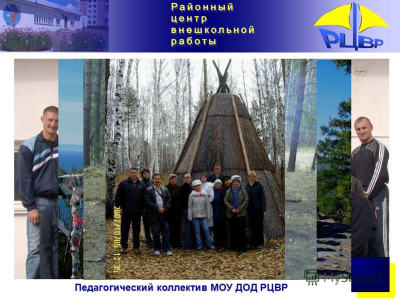 Педагогический коллектив МОУ ДОД РЦВР