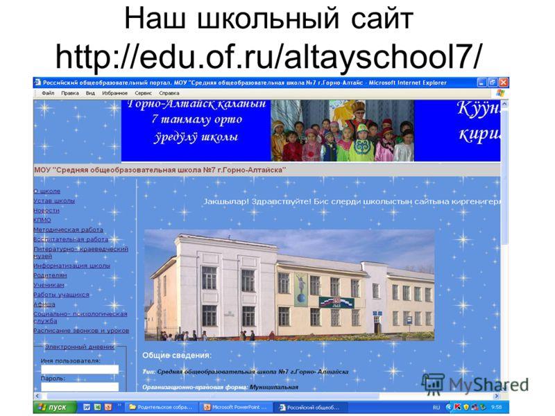 Наш школьный сайт http://edu.of.ru/altayschool7/