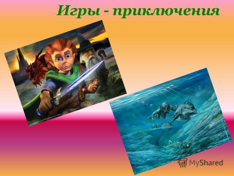 Игры - приключения