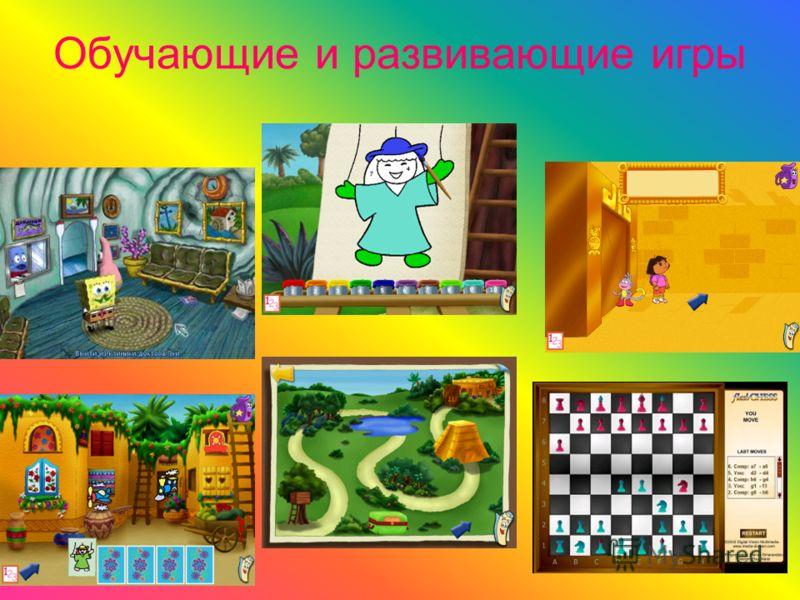 Обучающие и развивающие игры