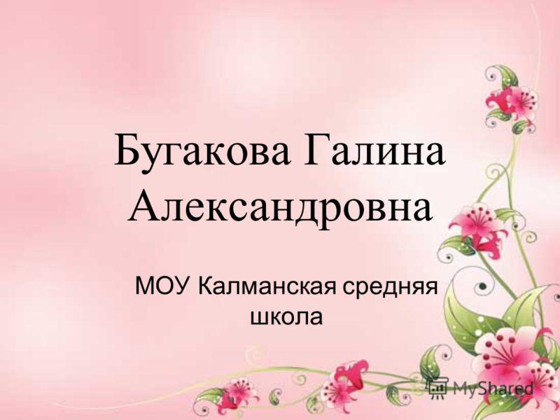Бугакова Галина Александровна МОУ Калманская средняя школа