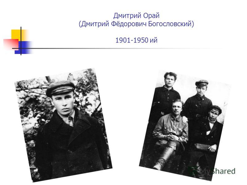 Работа с архивом Отец - Фёдор Алексеевич Мать- Прасковья Васильевна