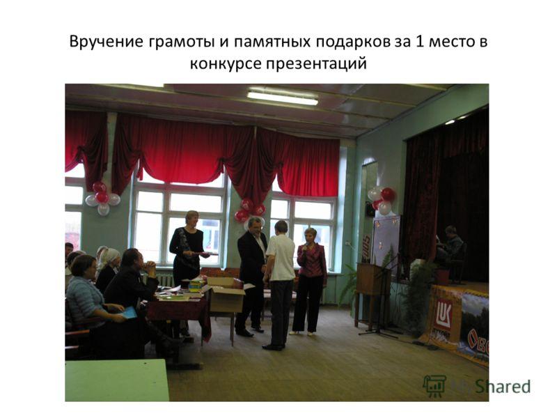 Вручение грамоты и памятных подарков за 1 место в конкурсе презентаций