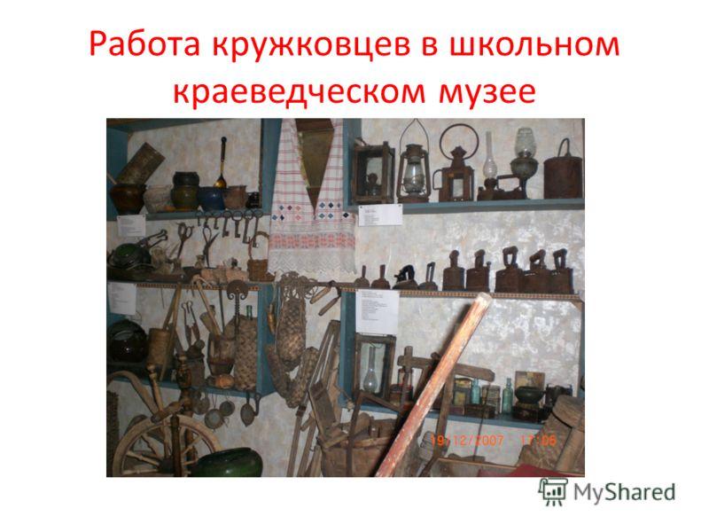 Работа кружковцев в школьном краеведческом музее