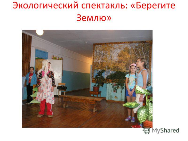 Экологический спектакль: «Берегите Землю»