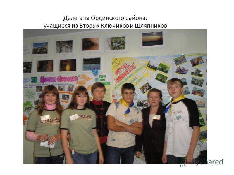 Делегаты Ординского района: учащиеся из Вторых Ключиков и Шляпников