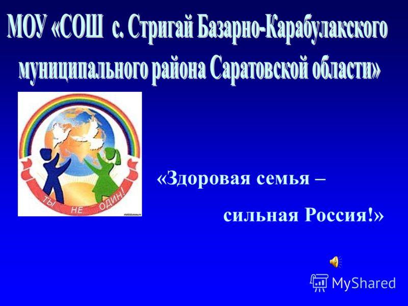 «Здоровая семья – сильная Россия!»