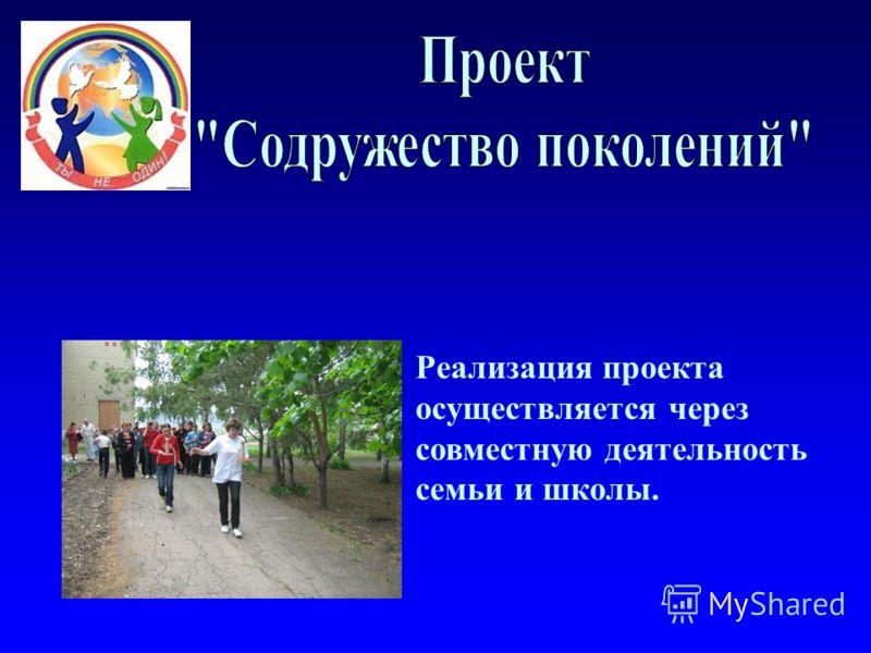 Реализация проекта осуществляется через совместную деятельность семьи и школы.