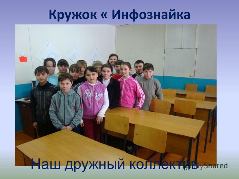 Кружок « Инфознайка Наш дружный коллектив