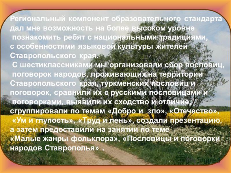 Региональный компонент образовательного стандарта дал мне возможность на более высоком уровне познакомить ребят с национальными традициями, с особенностями языковой культуры жителей Ставропольского края. С шестиклассниками мы организовали сбор послов