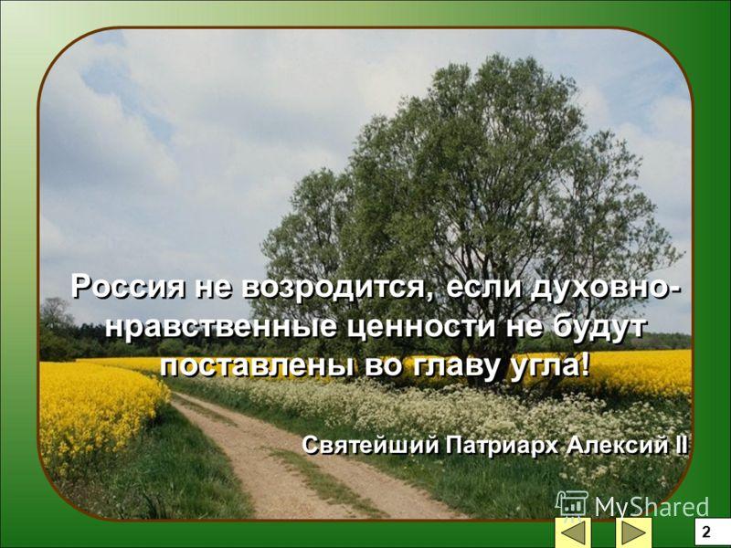Россия не возродится, если духовно- нравственные ценности не будут поставлены во главу угла! Святейший Патриарх Алексий II Россия не возродится, если духовно- нравственные ценности не будут поставлены во главу угла! Святейший Патриарх Алексий II 2