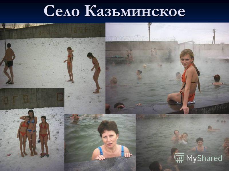Село Казьминское