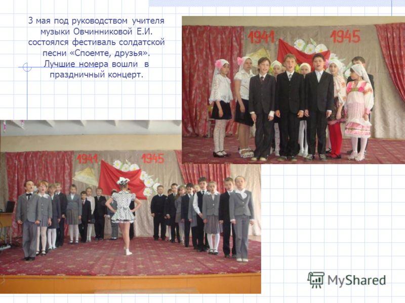 3 мая под руководством учителя музыки Овчинниковой Е.И. состоялся фестиваль солдатской песни «Споемте, друзья». Лучшие номера вошли в праздничный концерт.