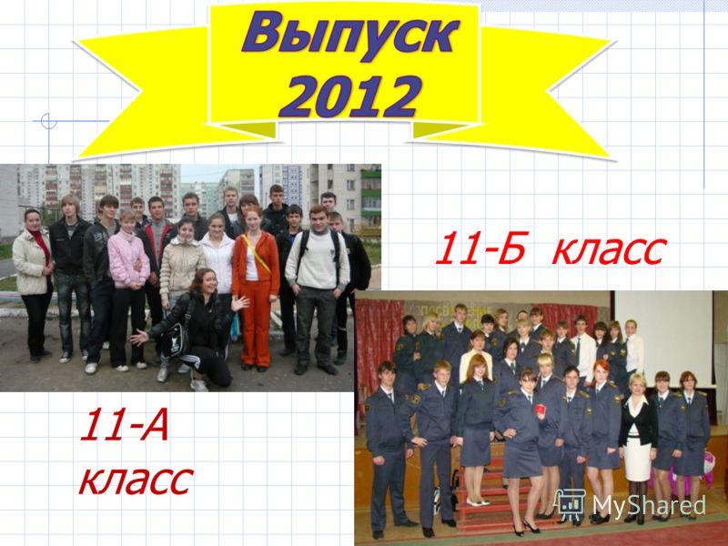 11-А класс 11-Б класс