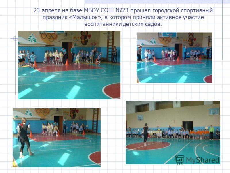 23 апреля на базе МБОУ СОШ 23 прошел городской спортивный праздник «Малышок», в котором приняли активное участие воспитанники детских садов.