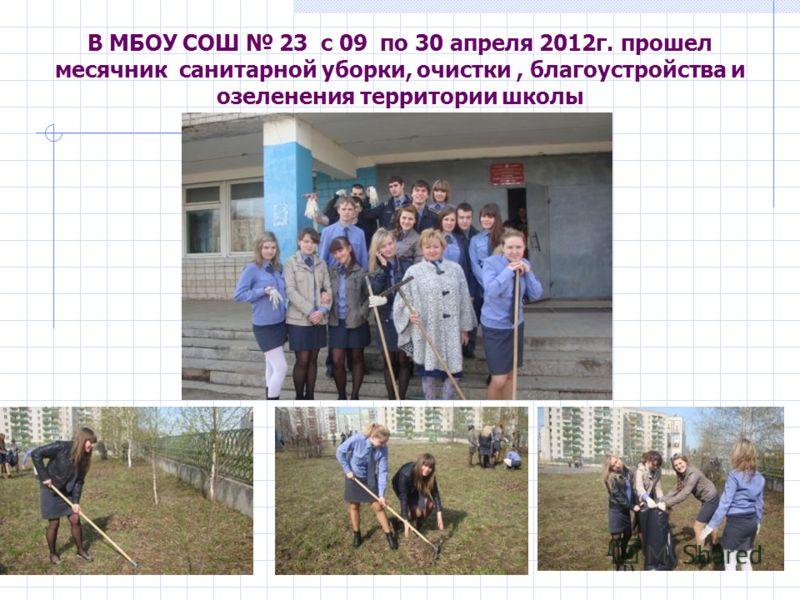 В МБОУ СОШ 23 с 09 по 30 апреля 2012г. прошел месячник санитарной уборки, очистки, благоустройства и озеленения территории школы