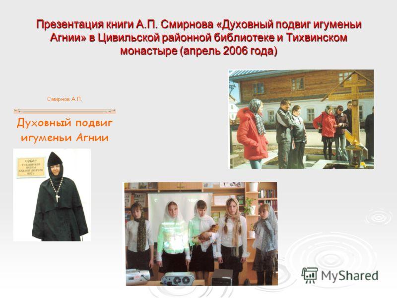 Презентация книги А.П. Смирнова «Духовный подвиг игуменьи Агнии» в Цивильской районной библиотеке и Тихвинском монастыре (апрель 2006 года)