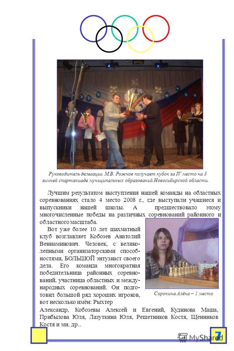 Руководитель делегации М.В. Рожков получает кубок за IV место на 3 зимней спартакиаде муниципальных образований Новосибирской области. Лучшим результатом выступления нашей команды на областных соревнованиях стало 4 место 2008 г., где выступали учащие