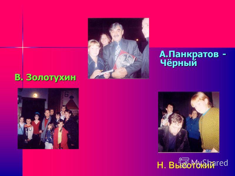 В. Золотухин А.Панкратов - Чёрный А.Панкратов - Чёрный Н. Высотский