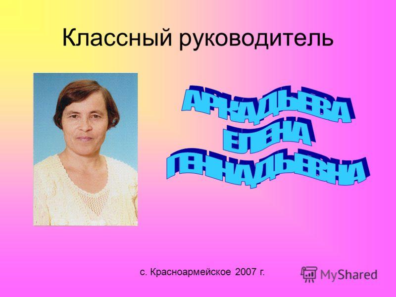 с. Красноармейское 2007 г. Классный руководитель