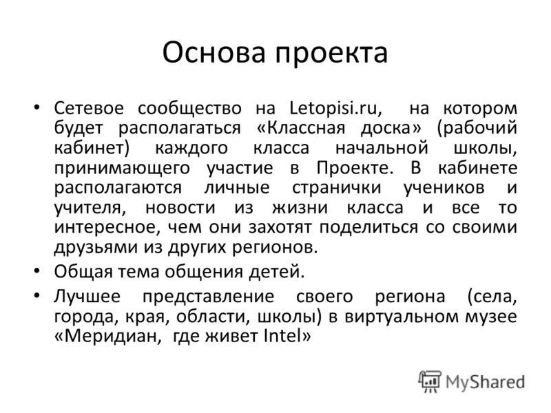 Основа проекта Сетевое сообщество на Letopisi.ru, на котором будет располагаться «Классная доска» (рабочий кабинет) каждого класса начальной школы, принимающего участие в Проекте. В кабинете располагаются личные странички учеников и учителя, новости