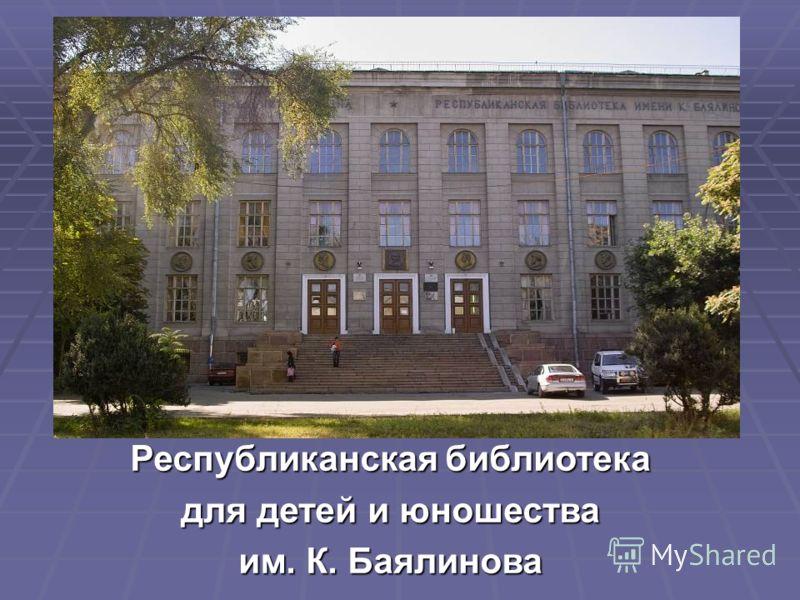 Республиканская библиотека для детей и юношества им. К. Баялинова