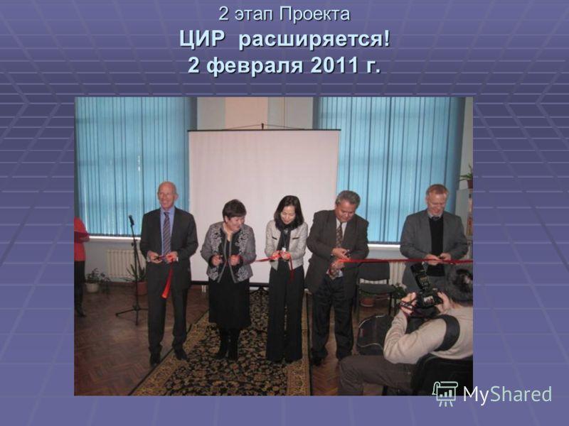 2 этап Проекта ЦИР расширяется! 2 февраля 2011 г.