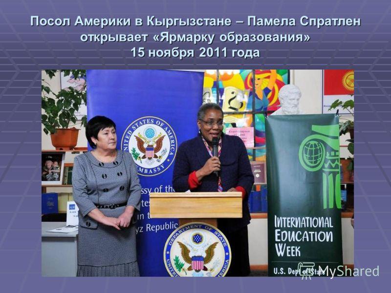 Посол Америки в Кыргызстане – Памела Спратлен открывает «Ярмарку образования» 15 ноября 2011 года
