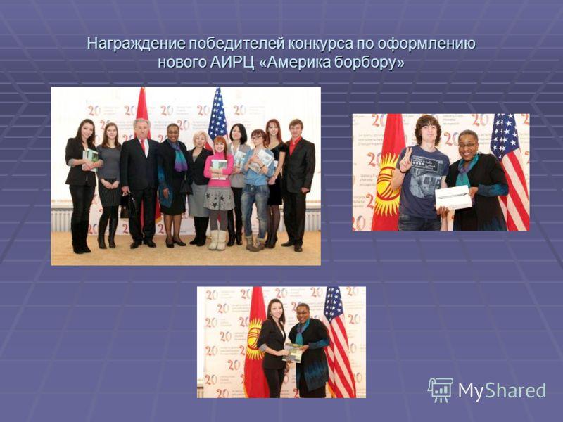 Награждение победителей конкурса по оформлению нового АИРЦ «Америка борбору»
