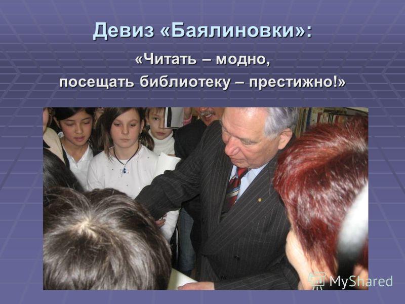 Девиз «Баялиновки»: «Читать – модно, посещать библиотеку – престижно!»