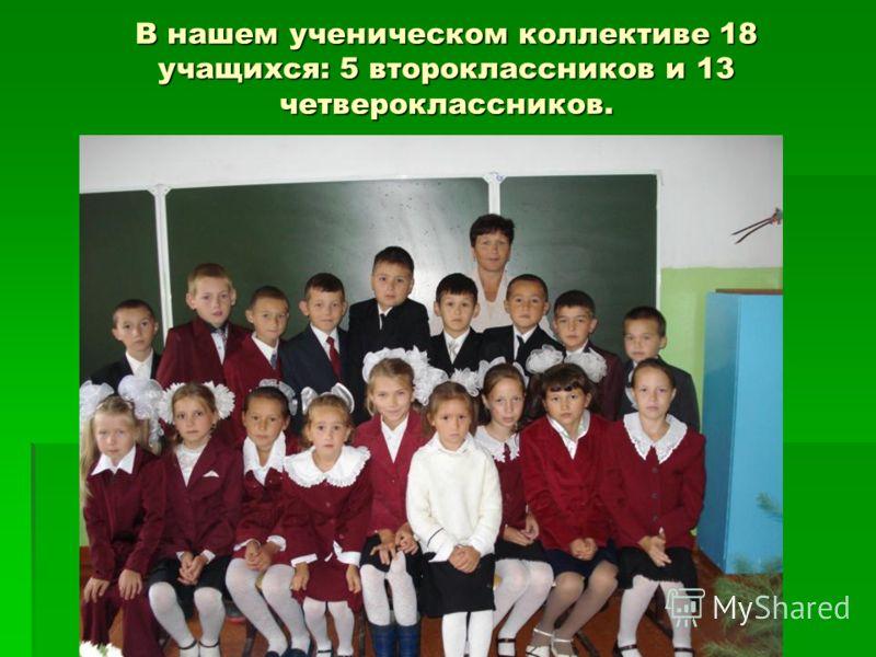 В нашем ученическом коллективе 18 учащихся: 5 второклассников и 13 четвероклассников.