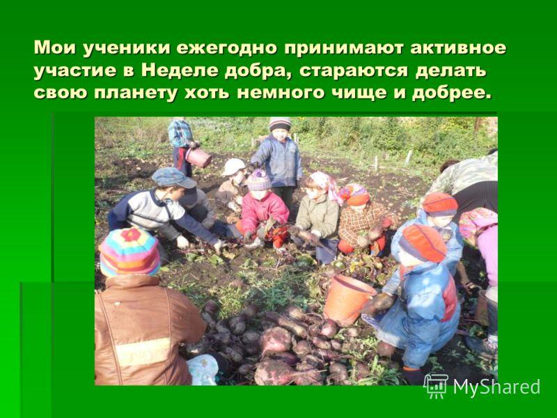 Мои ученики ежегодно принимают активное участие в Неделе добра, стараются делать свою планету хоть немного чище и добрее.