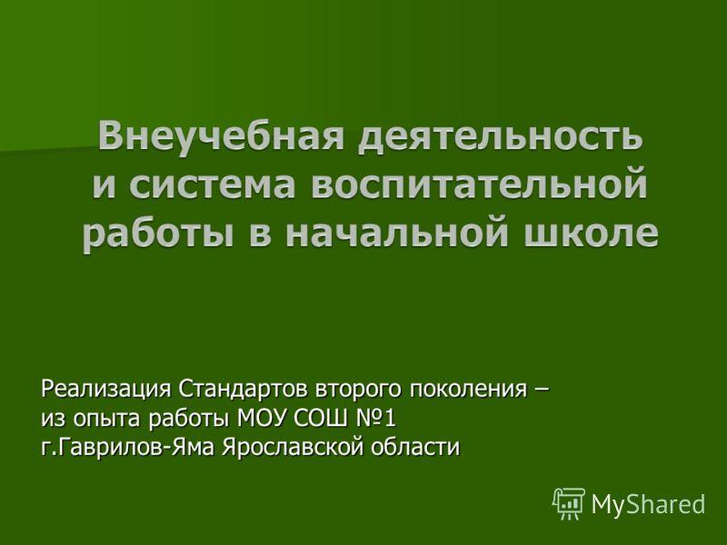 Реализация Стандартов второго поколения – из опыта работы МОУ СОШ 1 г.Гаврилов-Яма Ярославской области